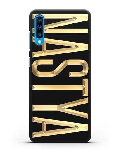 Чехол с именем, фамилией с золотой надписью силикон черный для Samsung Galaxy A70 [SM-A705F]