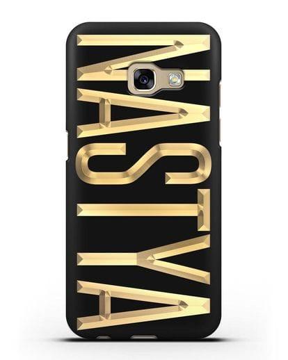Чехол с именем, фамилией с золотой надписью силикон черный для Samsung Galaxy A7 2017 [SM-A720F]