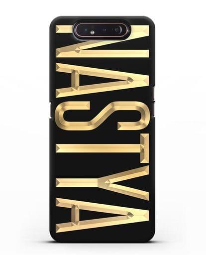 Чехол с именем, фамилией с золотой надписью силикон черный для Samsung Galaxy A80 [SM-A805F]