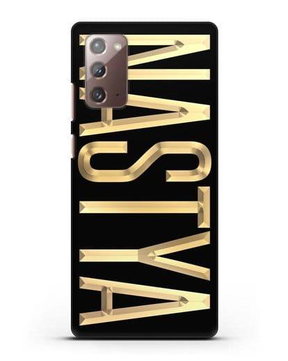 Чехол с именем, фамилией с золотой надписью силикон черный для Samsung Galaxy Note 20 [SM-N980F]