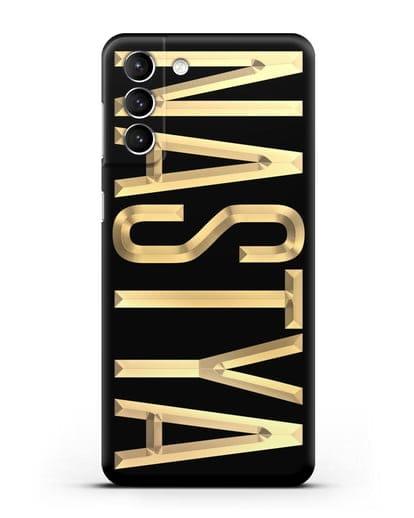 Чехол с именем, фамилией с золотой надписью силикон черный для Samsung Galaxy S21 Plus [SM-G996B]