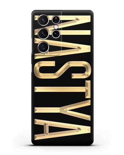 Чехол с именем, фамилией с золотой надписью силикон черный для Samsung Galaxy S21 Ultra [SM-G998B]