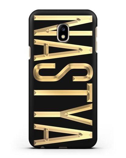 Чехол с именем, фамилией с золотой надписью силикон черный для Samsung Galaxy J3 2017 [SM-J330F]