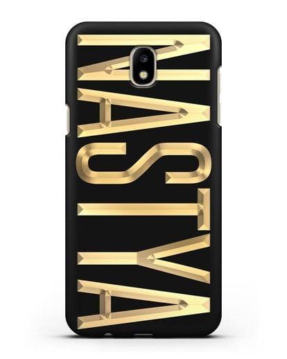 Чехол с именем, фамилией с золотой надписью силикон черный для Samsung Galaxy J7 2017 [SM-J720F]