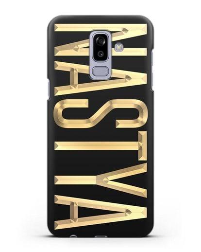 Чехол с именем, фамилией с золотой надписью силикон черный для Samsung Galaxy J8 2018 [SM-J810F]