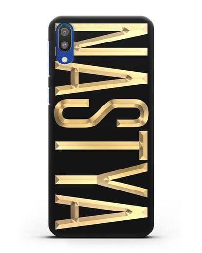 Чехол с именем, фамилией с золотой надписью силикон черный для Samsung Galaxy M10 [SM-M105F]