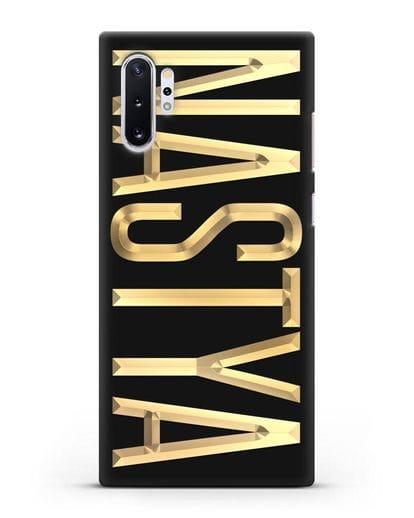 Чехол с именем, фамилией с золотой надписью силикон черный для Samsung Galaxy Note 10 Plus [N975F]