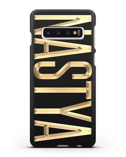 Чехол с именем, фамилией с золотой надписью силикон черный для Samsung Galaxy S10 Plus [SM-G975F]