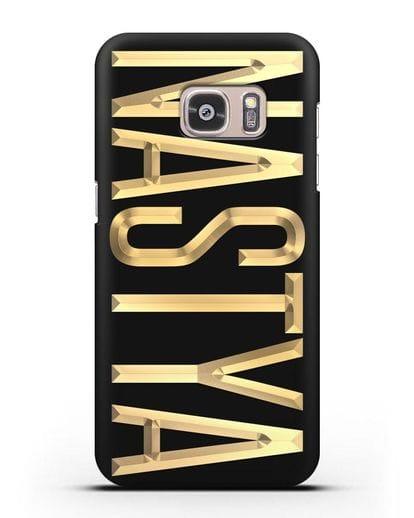 Чехол с именем, фамилией с золотой надписью силикон черный для Samsung Galaxy S7 [SM-G930F]
