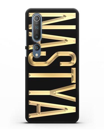 Чехол с именем, фамилией с золотой надписью силикон черный для Xiaomi Mi 10