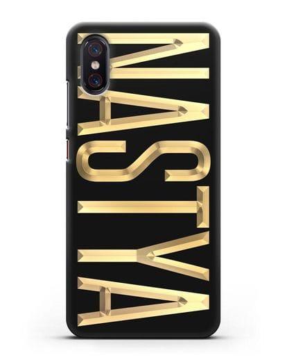 Чехол с именем, фамилией с золотой надписью силикон черный для Xiaomi Mi 8 Pro