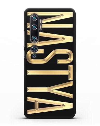 Чехол с именем, фамилией с золотой надписью силикон черный для Xiaomi Mi Note 10