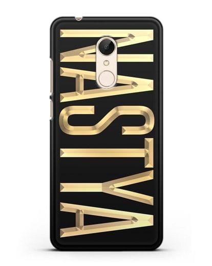 Чехол с именем, фамилией с золотой надписью силикон черный для Xiaomi Redmi 5