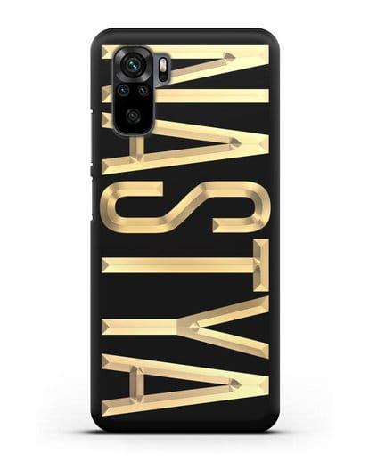 Чехол с именем, фамилией с золотой надписью силикон черный для Xiaomi Redmi Note 10