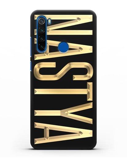 Чехол с именем, фамилией с золотой надписью силикон черный для Xiaomi Redmi Note 8