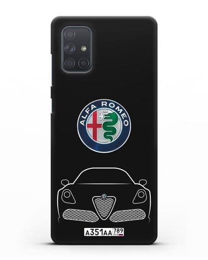 Чехол Alfa Romeo с автомобильным номером силикон черный для Samsung Galaxy A71 [SM-A715F]