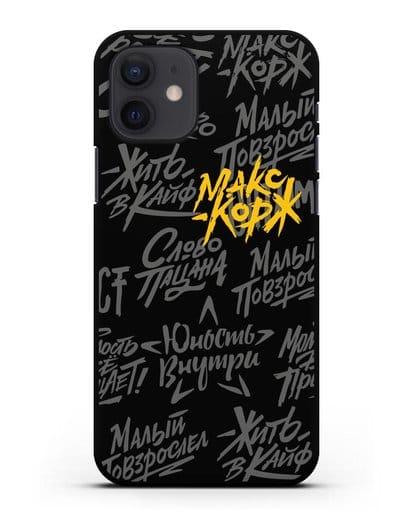Чехол с цитатами Макс Корж силикон черный для iPhone 12