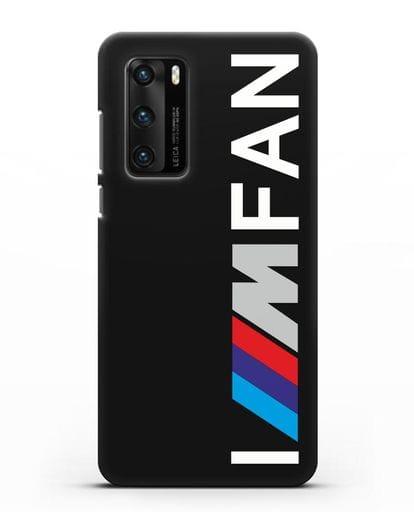 Чехол BMW M серии I am fan силикон черный для Huawei P40