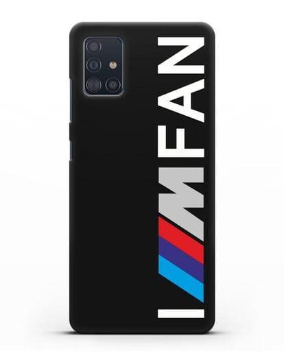 Чехол BMW M серии I am fan силикон черный для Samsung Galaxy A51 [SM-A515F]