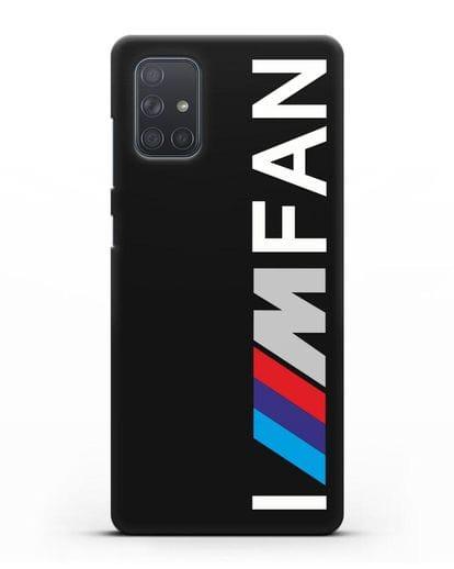 Чехол BMW M серии I am fan силикон черный для Samsung Galaxy A71 [SM-A715F]