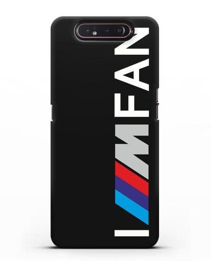 Чехол BMW M серии I am fan силикон черный для Samsung Galaxy A80 [SM-A805F]