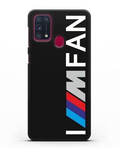 Чехол BMW M серии I am fan силикон черный для Samsung Galaxy M31 [SM-M315F]