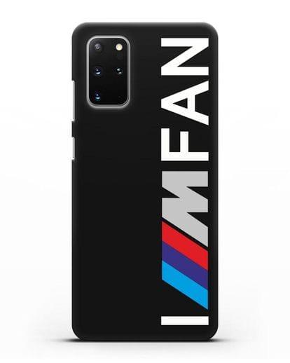 Чехол BMW M серии I am fan силикон черный для Samsung Galaxy S20 Plus [SM-G985F]