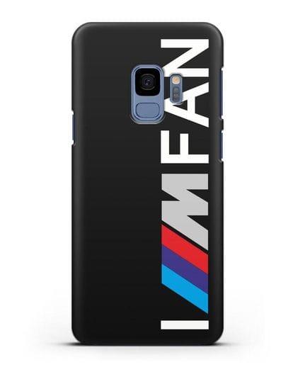 Чехол BMW M серии I am fan силикон черный для Samsung Galaxy S9 [SM-G960F]