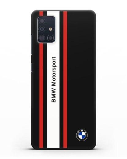 Чехол BMW Motorsport силикон черный для Samsung Galaxy A51 [SM-A515F]