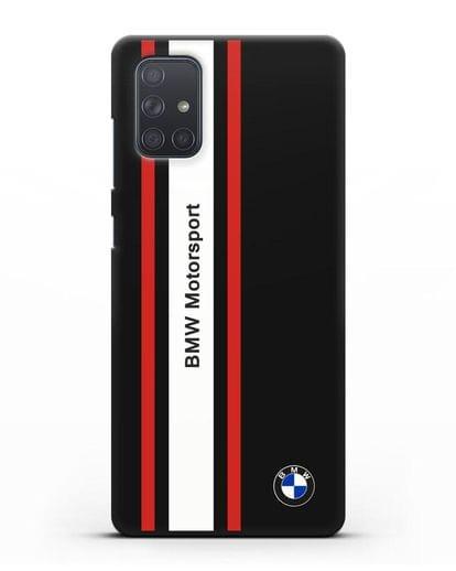 Чехол BMW Motorsport силикон черный для Samsung Galaxy A71 [SM-A715F]