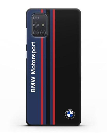 Чехол с надписью BMW Motorsport силикон черный для Samsung Galaxy A71 [SM-A715F]