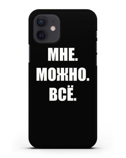 Чехол с надписью Мне. Можно. Всё силикон черный для iPhone 12