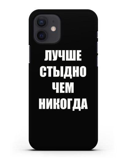 Чехол с надписью Лучше стыдно, чем никогда силикон черный для iPhone 12