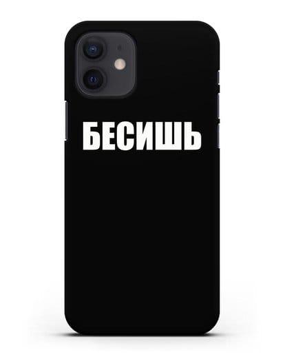 Чехол с надписью Бесишь силикон черный для iPhone 12