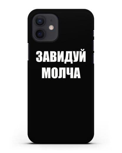 Чехол с надписью Завидуй молча силикон черный для iPhone 12