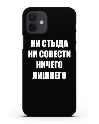 Чехол с надписью Ни стыда ни совести ничего лишнего силикон черный для iPhone 12