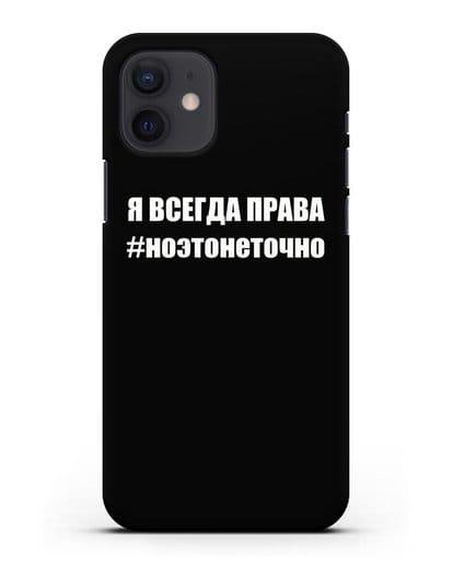 Чехол с надписью Я всегда права #ноэтонеточно силикон черный для iPhone 12
