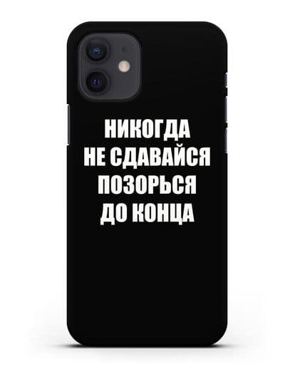Чехол с надписью Никогда не сдавайся позорься до конца силикон черный для iPhone 12