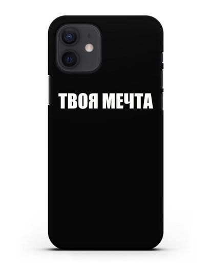 Чехол с надписью Твоя мечта силикон черный для iPhone 12