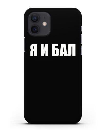 Чехол с надписью Я и Бал силикон черный для iPhone 12