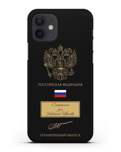 Чехол с гербом России и подписью В.В.Путина с именем, фамилией на русском языке силикон черный для iPhone 12