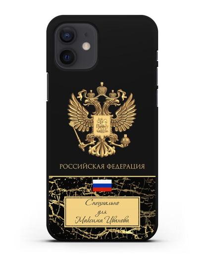 Чехол с гербом и флагом Российской Федерации с именем, фамилией на русском языке, черный мрамор силикон черный для iPhone 12