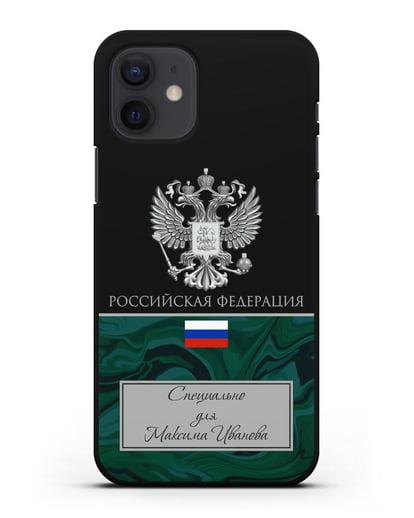 Чехол с гербом и флагом Российской Федерации с именем, фамилией на русском языке, зеленый мрамор силикон черный для iPhone 12