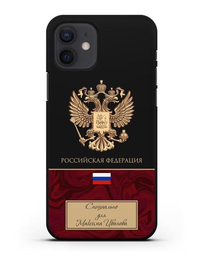 Чехол с гербом и флагом Российской Федерации с именем, фамилией на русском языке, красный мрамор силикон черный для iPhone 12