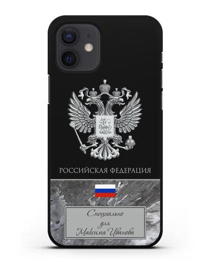 Чехол с гербом и флагом Российской Федерации с именем, фамилией на русском языке, серый мрамор силикон черный для iPhone 12
