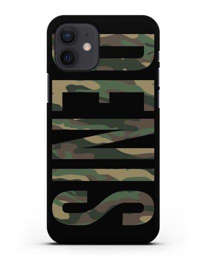 Чехол с именем, фамилией камуфляж вудланд силикон черный для iPhone 12