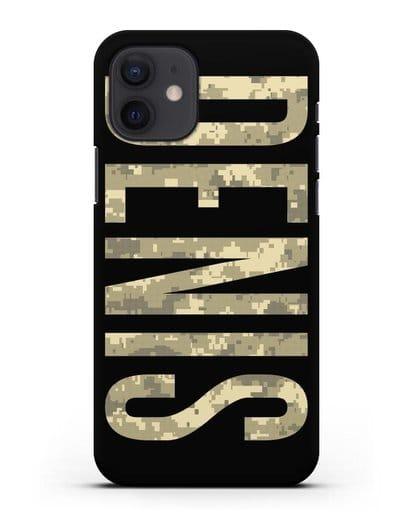 Чехол с именем, фамилией камуфляж песчаный пиксель силикон черный для iPhone 12
