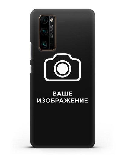 Чехол с фотографией, рисунком, логотипом на заказ силикон черный для Honor 30 Pro