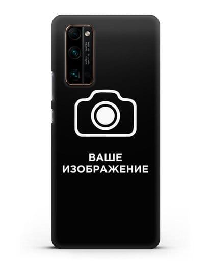 Чехол с фотографией, рисунком, логотипом на заказ силикон черный для Honor 30 Pro Plus