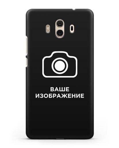 Чехол с фотографией, рисунком, логотипом на заказ силикон черный для Huawei Mate 10
